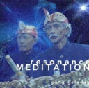 Resonance Meditation?共鳴瞑想