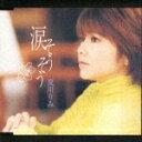 2005年の女性カラオケ人気曲ランキング第3位 夏川りみの「涙そうそう」を収録したCDのジャケット写真。