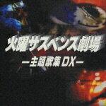 【送料無料】火曜サスペンス劇場 -主題歌集DX- [ (オムニバス) ]