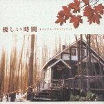【送料無料】フジテレビ系ドラマ 『優しい時間』 オリジナル・サウンドトラック