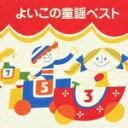【送料無料】COLEZO!::よいこの童謡ベスト