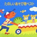 【送料無料】COLEZO!::たのしいあそび歌ベスト