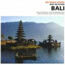 【送料無料】COLEZO!::バリ島の音楽
