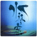 【送料無料】COLEZO!::自然音 水琴窟