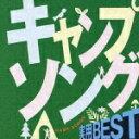 COLEZO!::実用BEST キャンプソング [ (趣味/教養) ]