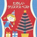 【送料無料】COLEZO!::たのしいクリスマス ベスト [ (オムニバス) ]