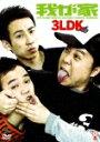 笑魂シリーズ::我が家「3LDK」