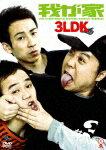 【送料無料】笑魂シリーズ::我が家「3LDK」