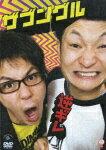 笑魂シリーズ::ザブングル「逆ギレ」