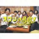 「スワンの馬鹿!〜こづかい3万円の恋〜」オリジナル・サウンドトラック