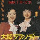 大阪ラプソディー