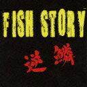 【送料無料】フィッシュストーリー