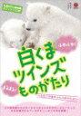 札幌市円山動物園オフィシャルDVD::白くまツインズものがたり ~ふたごの赤ちゃんうまれたよ~