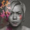 純粋(初回限定CD+DVD) [ 岡平健治 ]