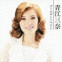 演歌歌手、青江三奈のカラオケ人気曲ランキング第2位 「長崎ブルース」を収録したCDのジャケット写真。