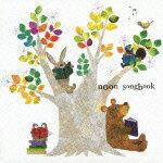 【送料無料】SONG BOOK [ noon ]