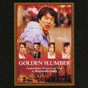【送料無料】ゴールデンスランバー〜オリジナルサウンドトラック〜 [ 斉藤和義 ]