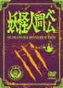 【送料無料】妖怪人間ベム 初回放送('68年)オリジナル版 DVD-BOX