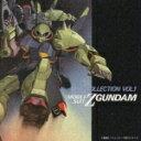 機動戦士Zガンダム BGM集 [ (オリジナル・サウンドトラ...