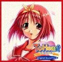 「To Heart」オリジナル・サウンドトラック [ (ゲーム・ミュージック) ]