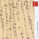 心の本棚 美しい日本語 心にひびく日本語の手紙 [ 江守徹/平淑恵 ]