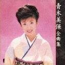 演歌歌手、青木美保のカラオケ人気曲ランキング第5位 「哀愁海峡」を収録したCDのジャケット写真。
