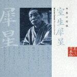 【送料無料】美しい日本語::日本の詩歌 室生犀星