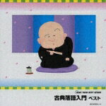 【送料無料】KING TWIN BEST::古典落語入門 ベスト