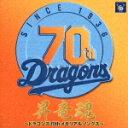 【送料無料】昇竜魂~ドラゴンズ70thメモリアルソングス~