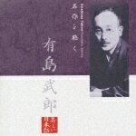 【送料無料】美しい日本語::名作を聴く 有島武郎