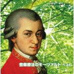 KING TWIN BEST::音楽療法のモーツァルト ベスト