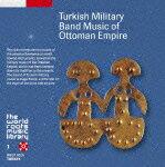 【送料無料】ザ・ワールド ルーツ ミュージック ライブラリー 1::トルコの軍楽