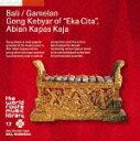【送料無料】ザ・ワールド ルーツ ミュージック ライブラリー 12::バリ/アビアン・カパスのゴン...
