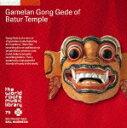 【送料無料】ザ・ワールド ルーツ ミュージック ライブラリー 75::バリ/バトゥール寺院のゴングデ