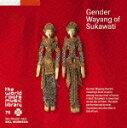 【送料無料】ザ・ワールド ルーツ ミュージック ライブラリー 76::バリ/スカワティのグンデル・...
