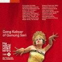 ザ・ワールド ルーツ ミュージック ライブラリー 133::バリ/グヌンサリのゴン・クビャール