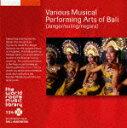 ザ・ワールド ルーツ ミュージック ライブラリー 134::バリの諸芸能
