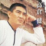 【送料無料】決定版 高倉健 2010