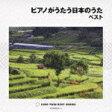 KING TWIN BEST::ピアノがうたう日本のうた ベスト