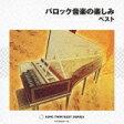 KING TWIN BEST::バロック音楽の楽しみ ベスト [ (クラシック) ]