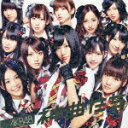 神曲たち(CD+DVD) [ AKB48 ]