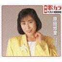 1987年の女性カラオケ人気曲第5位 原田悠里の「木曽路の女」を収録したCDのジャケット写真。
