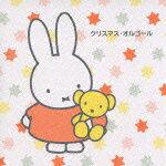 【送料無料】赤ちゃんへ、ミッフィーからのプレゼント::クリスマス・オルゴール [ (オルゴール) ]