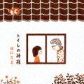 トイレの神様(CD+DVD)