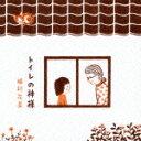 トイレの神様(CD+DVD) [ 植村花菜 ]