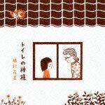 【送料無料】トイレの神様(CD+DVD) [ 植村花菜 ]