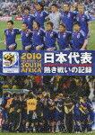 【送料無料】2010 FIFA ワールドカップ 南アフリカ オフィシャルDVD::日本代表 熱き戦いの記録