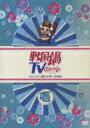 【送料無料】戦国鍋TV~なんとなく歴史が学べる映像~壱