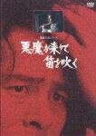 【送料無料】横溝正史シリーズ::悪魔が来りて笛を吹く 【リマスター版】