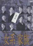 【送料無料】女系家族 DVD-BOX [ 米倉涼子 ]